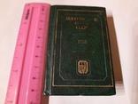 Миниатюрные книги СССР, фото №3