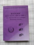 Каталог монет СССР с 1921 по 1991 гг. Тилижинский Д. Г., фото №2