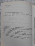 Каталог монет СССР с 1921 по 1991 гг. Тилижинский Д. Г., фото №4