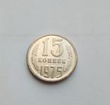 15 копеек СССР 1975 года копия, фото №2