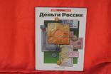 Книга Деньги России В Рахилин 2000 г, фото №2