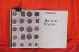 Книга Деньги России В Рахилин 2000 г, фото №5
