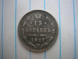 15 копеек 1917 г.,копия, фото №2