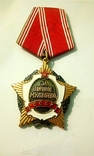 """Орден """"За личное мужетсво """", СССР (Копия)., фото №2"""