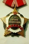 """Орден """"За личное мужетсво """", СССР (Копия)., фото №4"""