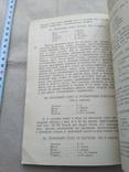 Настольная книга для хозяек 1991р, фото №6