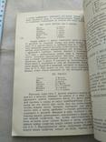 Настольная книга для хозяек 1991р, фото №7