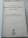 Настольная книга для хозяек 1991р, фото №8