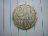 20 копеек 1972 г.,копия №1, фото №2