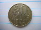 20 копеек 1974 г.,копия №1, фото №2