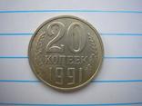 20 копеек 1991 г.без М,копия №2, фото №2