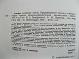 Говорят погибшие герои 1941-1945, фото №4