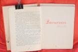 Книга Государственный Русский музей 1964 г, фото №6