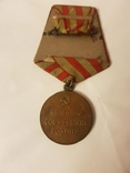 Медаль за оборону Москвы, фото №3