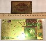 Позолоченная сувенирная банкнота 1000 Euro в защитном файле + сертификат / сувенір, фото №2