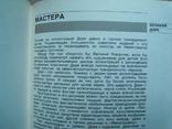 Герчук Ю.Я. Художественные миры книги 1989, фото №7
