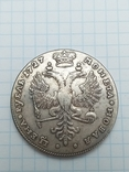 Рубль 1727 года, копия, фото №4