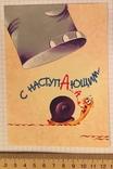 Открытка чистая: С наступающим... / худ-к Б. Пушкарев, изд-во Нью Тон, фото №3