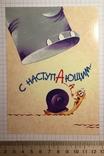 Открытка чистая: С наступающим... / худ-к Б. Пушкарев, изд-во Нью Тон, фото №2
