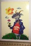 Открытка чистая: Любовь зла... / худ-к Б. Пушкарев, изд-во Нью Тон, фото №3