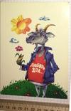 Открытка чистая: Любовь зла... / худ-к Б. Пушкарев, изд-во Нью Тон, фото №2