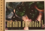 Открытка чистая: Лёгкого похмелья! / худ-к С. Трубников, изд-во Нью Тон, фото №3