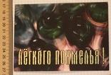 Открытка чистая: Лёгкого похмелья! / худ-к С. Трубников, изд-во Нью Тон, фото №4