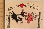 Открытка чистая: За любовь!!! / худ-к Л. Симбирцева, изд-во Нью Тон, фото №5
