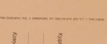 Открытка чистая: За любовь!!! / худ-к Л. Симбирцева, изд-во Нью Тон, фото №6