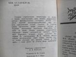 Щерер Літопис Малоросії або історія козаків-запорожців 1994, фото №4
