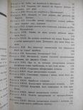 Щерер Літопис Малоросії або історія козаків-запорожців 1994, фото №7