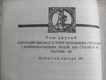 Щерер Літопис Малоросії або історія козаків-запорожців 1994, фото №8