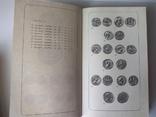 Нумизматический словарь, фото №5