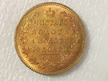 5 рублей 1823 год копия с4, фото №3