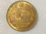 5 рублей 1819 год копия с5, фото №3
