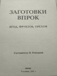 Заготовки впрок 1991р Ягод фруктов Орехов, фото №8