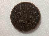 5 рублей 1918 год копия с28, фото №2