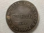 1 рубль 1807 год копия с 29, фото №2