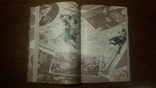 Писатели о писателях. Р. Олдингтон. Стивенсон. Москва - Книга 1985г., фото №4