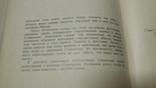 Писатели о писателях. Р. Олдингтон. Стивенсон. Москва - Книга 1985г., фото №10