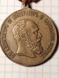 За Усердие копия., фото №4