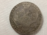 1 рубль 1845 год копия С35, фото №3