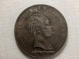 1,5 рубля 1839 год копия С37, фото №3