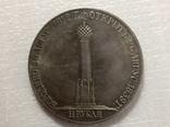 1,5 рубля 1839 год копия С37, фото №2