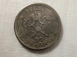 1 рубль 1896 год копия С45, фото №2