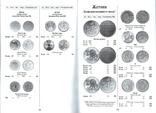 Каталог Монети України 1992-2010 - Загреба., фото №11