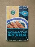 Молдавская кухня В.Мельник 1966, фото №2