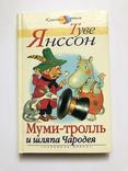 Муми-троль и шляпа Чародея Туве Янссон 2004 г. Москва, фото №2
