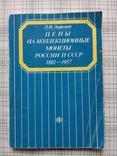 Цены на коллекционные монеты России и СССР 1802- 1957 (1), фото №2
