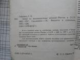 Цены на коллекционные монеты России и СССР 1802- 1957 (1), фото №7